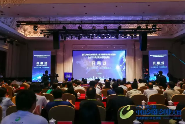 Opening ceremony | the sixth China innovation and entrepreneurship competition advanced manufacturing industry finals and 2017 n
